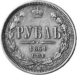 Коллекционные монеты рубль 1861