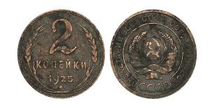Коллекционные монеты 2 копейки 1925