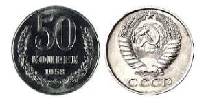 Коллекционные монеты 1958 50 копеек