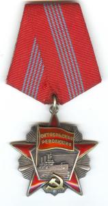 Орден октябрьской революции, оценить, продать в Днепре, Запорожье, Полтаве