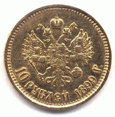 Продать золотые 10 рублей