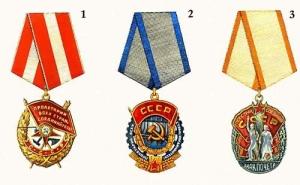Продать награду Кропивницкий (Кироворад)