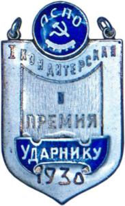 Скупка значков СССР в Одессе