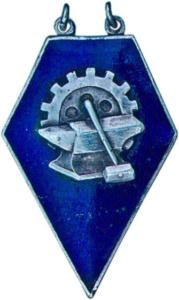 Знаки трудовой доблести