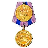 medal-za osvobozhdenie pragi