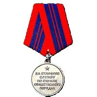 medal-za otlichnyu slyzhby2
