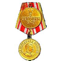 medal-za pobedy nad yaponiei