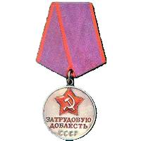 medal-za trudovyu doblest