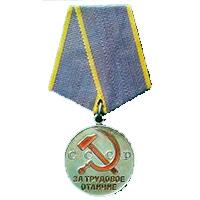 medal-za trydovoe otlichae
