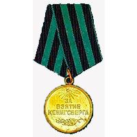 medal-za vzyatie keningsberga