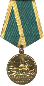 medal_za_celiny