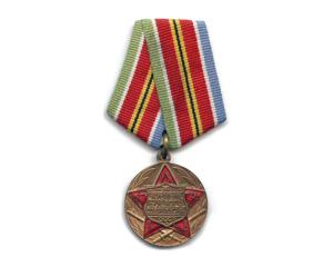 soviet_medal_for_strengthening_military_cooperation