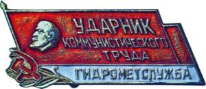 Продать значки СССР через интернет