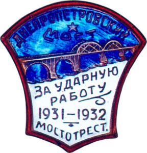 Скупка советских значков в Полтаве