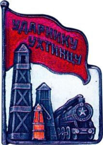 Скупка советских значков в Харькове