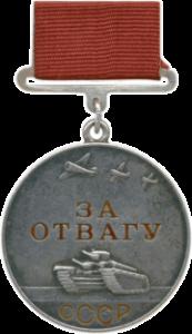 Медаль «за Отвагу» продать в Киеве, Одессе, Харькове