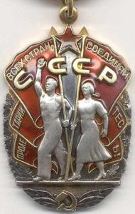 Знак почета, оценить, продать орден в Киеве