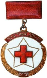 Почетный донор СССР, продать знак в Харькове
