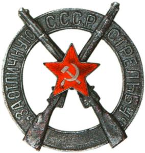 Знак «За отличную стрельбу», продать значки СССР в Украине