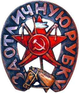 Продать значки СССР в Одессе