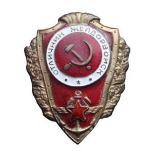 Знак Отличник Желдорвойск продать Киев, Харьков, Одесса, цена