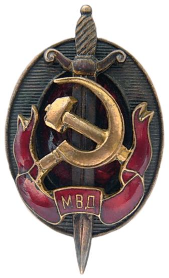 Кому продать знак Заслуженный работник МВД в Украине?