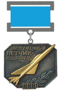 Знак «Заслуженный летчик-испытатель СССР» продать в Киеве, Харькове, Одессе