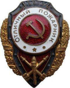 Знак Отличный Пожарник продать Киев, Харьков, Одесса