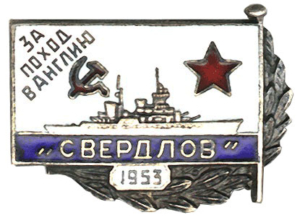 Знак СССР «За поход в Англию» 1953 – кому продать в Киеве, Харькове, Одессе