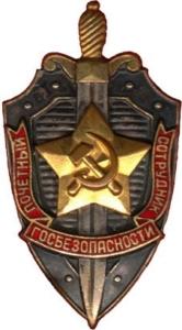 Знак Заслуженный работник Госбезопасности продать в Киеве, Харькове, Одессе