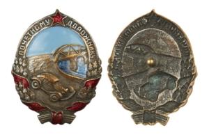 Как оценить и продать значки и нагрудные знаки СССР
