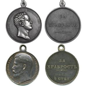 Медаль «За Храбрость» продать в Киеве, Одессе, Харькове