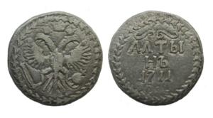 Алтын - оценить, продать старинную монету