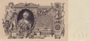 Продать старинные деньги, оценка монет и банкнот
