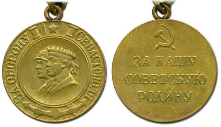 Медаль за оборону Севастополя продать в Киеве, цена