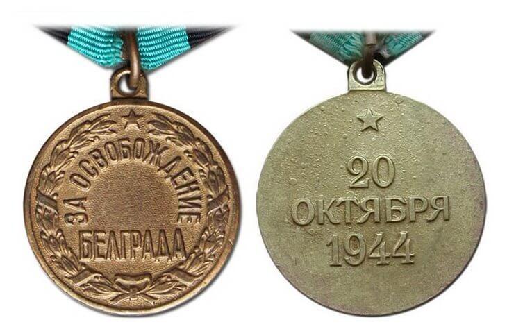 Продать медаль за освобождение Белграда