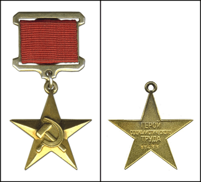 Медаль Герою Социалистического Труда продать в Киеве, цена