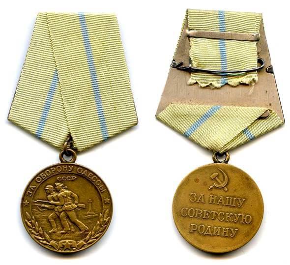 Продать медаль за оборону Одессы продать в Киеве, цена