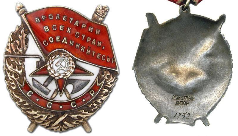 Орден Красного Знамени СССР: продать в Киеве, цена