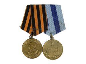 Продать медаль За взятие Вены